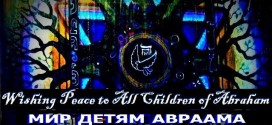 Wishing Peace to All Children of Abraham